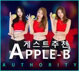 【APPLE-B】